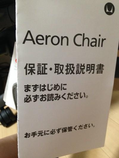 aeron7